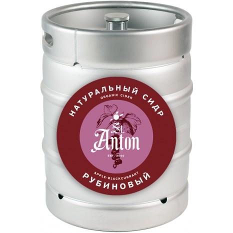 """Сидр с соком черной смородины St. Anton """"Рубин"""" полусладкий в кегах 30 л."""
