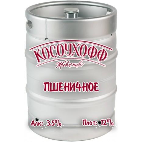 Пиво Косоухофф Пшеничное светлое, нефильтрованное в кегах 30 л.