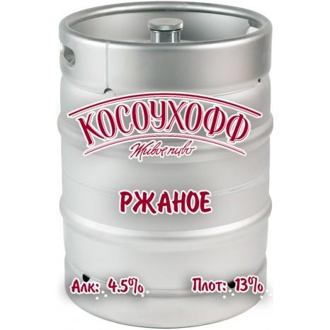 Пиво Косоухофф Ржаное темное, нефильтрованное в кегах 30 л.