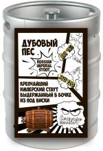 Пиво Дубовый Пёс, Russian Imperial Stout, в кегах 20 л.