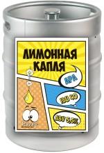 Пиво Лимонная Капля, APA, в кегах 30 л.