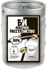 Пиво Биполярное расстройство, BIPA, в кегах 30 л.