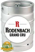 Пиво Rodenbach Grand Cru красное, фильтрованное в кегах 20 л.