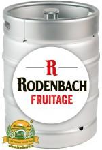 Пиво Rodenbach Fruitage фруктовое, фильтрованное в кегах 20 л.