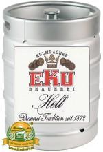 Пиво Kulmbacher Eku Hell светлое, фильтрованное в кегах 30 л.
