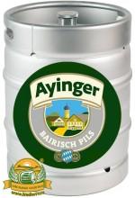 Пиво Ayinger Bairisch Pils светлое, фильтрованное в кегах 30 л.