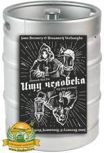 Пиво Ищу Человека, темное, фильтрованное в кегах 20 л.