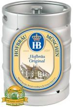 Пиво Hofbrau Original светлое, фильтрованное в кегах 30 л.