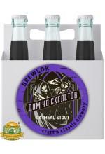 Пиво Dom Soroka Skeletov, темное, нефильтрованное в упаковке 12шт × 0.5л.