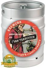 Пиво Ivan Tsarevich, светлое, нефильтрованное в кегах 30 л.