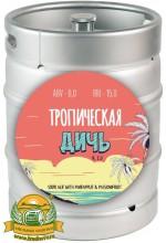 Пиво Тропическая дичь v 2.0, светлое, нефильтрованное в кегах 20 л.