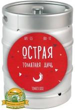 Пиво Острая томатная дичь, светлое, нефильтрованное в кегах 20 л.
