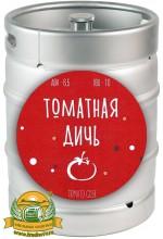 Пиво Томатная дичь, светлое, нефильтрованное в кегах 20 л.