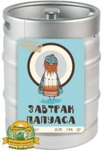 Пиво Завтрак Папуаса, темное, нефильтрованное в кегах 20 л.